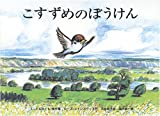 img - for The Sparrow Who Flew Too Far (Japanese) book / textbook / text book