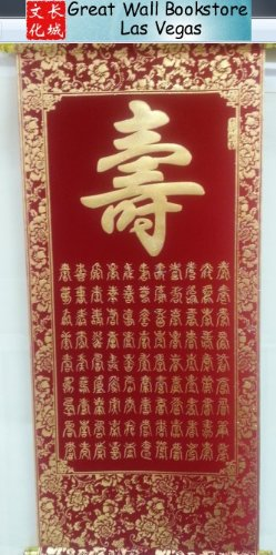 Chinese Longevity Scroll - Velvet with gold embossing size: 14