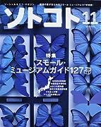 SOTOKOTO (ソトコト) 2012年 11月号 [雑誌]
