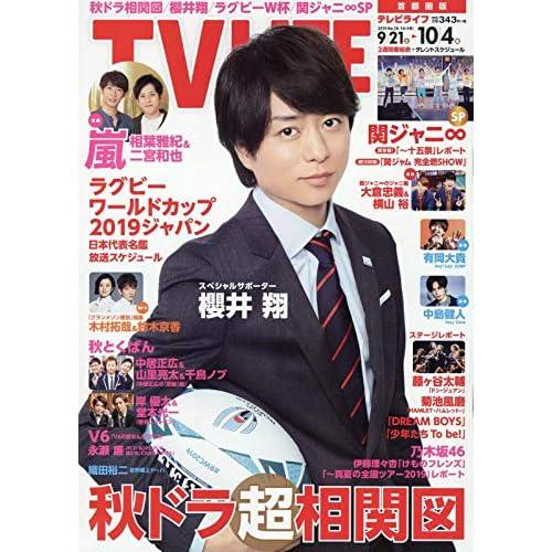 TV LIFE 2019年 10/4号 表紙画像