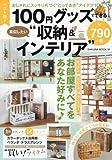 ベスト版! 100円グッズでできる真似したい収納&インテリア (サクラムック 楽LIFEシリーズ)