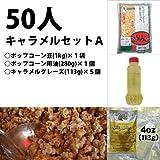 イベント・業務用 ポップコーン50人キャラメルセットA(ポップコーン豆1kg + ポップコーン用油280g + キャラメルグレーズ113g×5個)