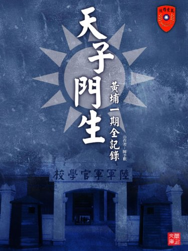 Zbt Series - ZBT Series:Students of Whampoa Military Academy (Chinese Edition)