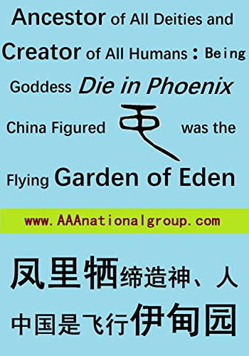 All Deities and Human Beings Were Created by Goddess Named Die in Phoenix; China was the Flying Garden of Eden: 凤里牺女娲缔造了神、人;中国是飞行的伊甸园 (Bible dictionary Book 1) (China Phoenix Flying)