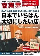 商業界 2011年 01月号 [雑誌]