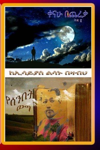 Kenahu Bechereka and Senbet Weg (Amharic Edition) by CreateSpace Independent Publishing Platform