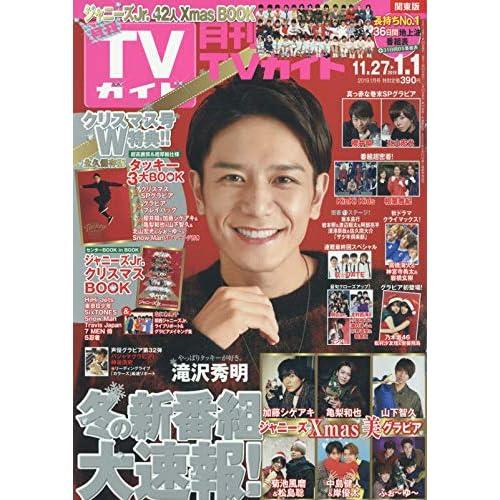 月刊TVガイド 2019年1月号 表紙画像