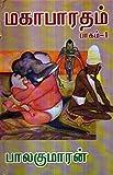 Mahabaratham-Balakumaran-Part-1 மகாபாரதம் பாலகுமாரன் (பாகம் 1)
