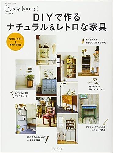 DIYで作るナチュラル&レトロな家具