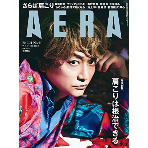 AERA 2020年 9/21号 表紙画像