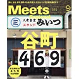 Meets Regional 2017年09月号[雑誌]