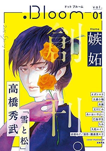 .Bloom ドットブルーム vol.01 2016 SPRING (未分類)