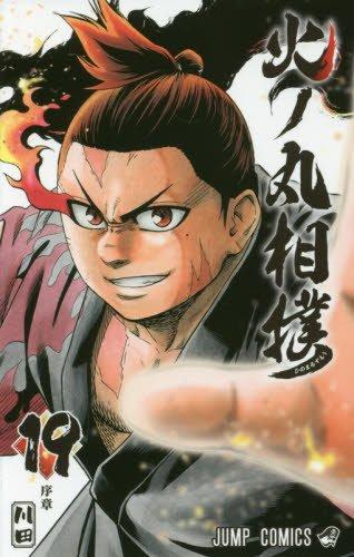 火ノ丸相撲 19 (ジャンプコミックスDIGITAL)