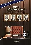 Adoni Rosh HaMemshala (Hebrew Edition)