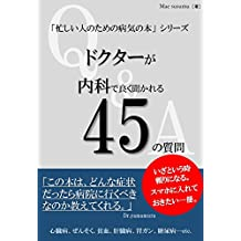 doctor: businessmanhealthtextbook (Japanese Edition)