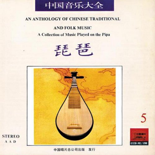 Anthology of Chinese Traditional & Folk Music: Collection Played on the Pipa Vol. 5