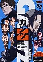 GANTZ 09 (SHUEISHA JUMP REMIX) [ムック]