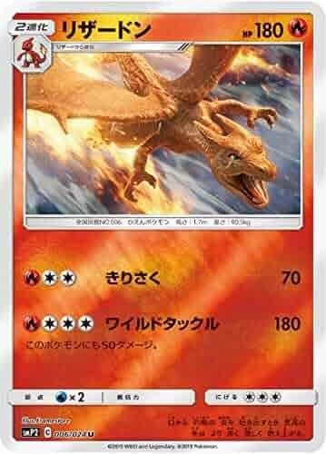 Pokemon Card Japanese Charizard Gx Rr 007 024 Smp2 Detective