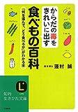 からだの毒をきれいに出す食べもの百科: 「何を選んで、どう食べるか」がわかる本 (知的生きかた文庫)