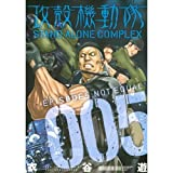 Ghost in the Shell STAND ALONE COMPLEX (5) (KC Deluxe) (Japanese edition) ISBN-10:4063767752 [2013]