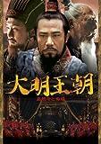 [DVD]大明王朝 ~嘉靖帝と海瑞~ DVD-BOXII