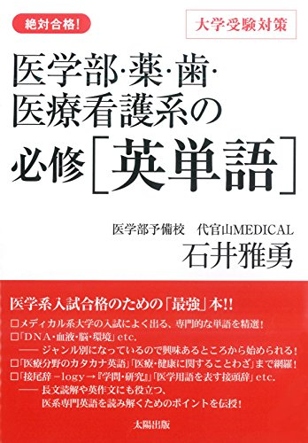 Required of medical school, medicine, dental and medical nursing [English word] -! Absolute pass college entrance exam measures (2009) ISBN: 4884696476 [Japanese Import]