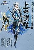 戦国BASARA 武将巡礼Vol.4上杉謙信