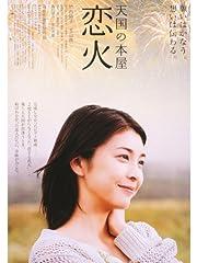 天国の本屋〜恋火