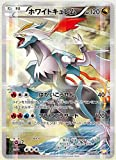 Best Legendary Shine Collections - Pokemon Card Japanese - White Kyurem 021/027 CP2 Review