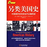 img - for The Politically Incorrect Guide to American History (Mandarin Chinese Edition) book / textbook / text book