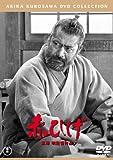 Japanese Movie - Red Beard [Japan DVD] TDV-25089D