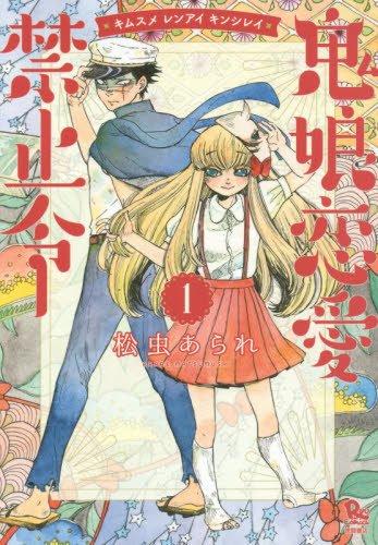 鬼娘恋愛禁止令1 (リュウコミックス)