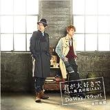 君が大好きで feat.與真司郎(AAA)/Do Wak パラッパ(DVD付)