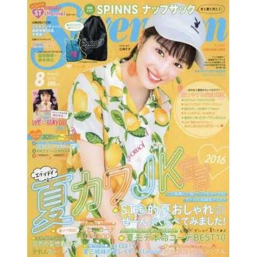 Seventeen 2016年8月号 表紙画像