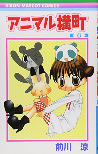 Animal Yokocho 6 (Ribbon Mascot Comics (1642)) (2005) ISBN: 4088566424 [Japanese Import]