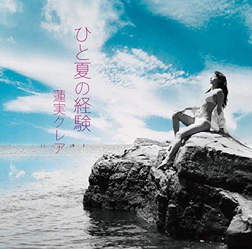 蓮実クレア / ひと夏の経験