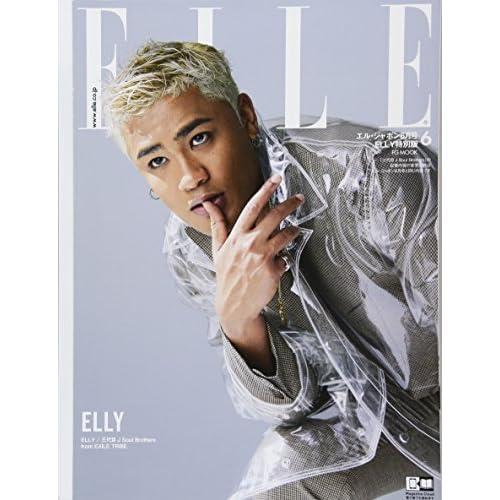 ELLE JAPON 2018年6月号 ELLY 版 表紙画像