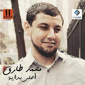 Amazon.com: Ahla Bidayah - Greatest Beginnings: Mohamed