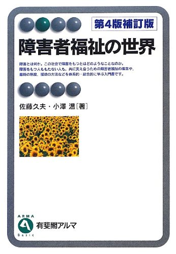 障害者福祉の世界 第4版補訂版 (有斐閣アルマ)