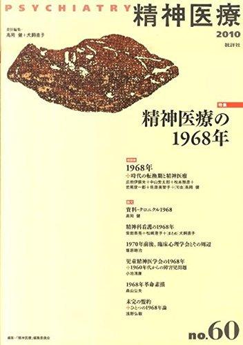 Read Online Tokushū seishin iryō no senkyūhyakurokujūhachinen pdf epub