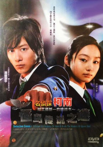 Detective Conan Live Action - Challenge Letter to Shinichi Kudo the Mystery of Queer Bird (Live Action Detective Conan)
