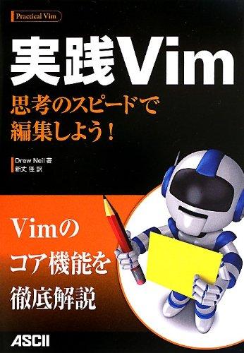 実践Vim 思考のスピードで編集しよう!