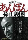 あんぽん   孫正義伝 (小学館文庫)