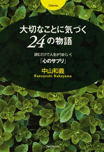 Download 24 Stories (Japanese Edition) pdf epub