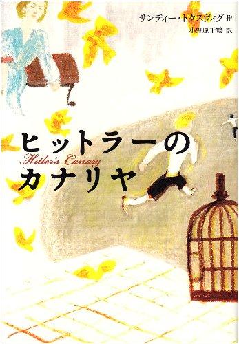 ヒットラーのカナリヤ (Y.A.Books)