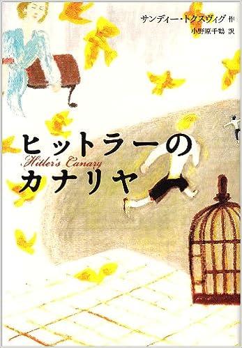 ヒットラーのカナリヤ Y A Books 2008 Editor Toi Kyoi Komine