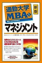 通勤大学 MBA 1 マネジメント 新版 (通勤大学文庫)
