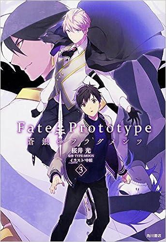 Fate/Prototype 蒼銀のフラグメ...