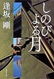 しのびよる月 (1) 御茶ノ水警察シリーズ (集英社文庫)