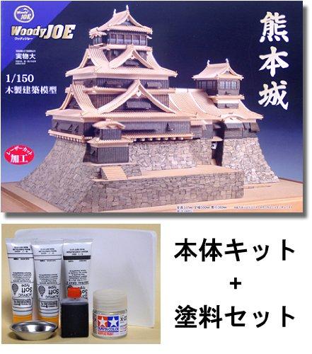 ウッディジョー/木製建築模型 1/150熊本城+塗料セット B004JKASYU